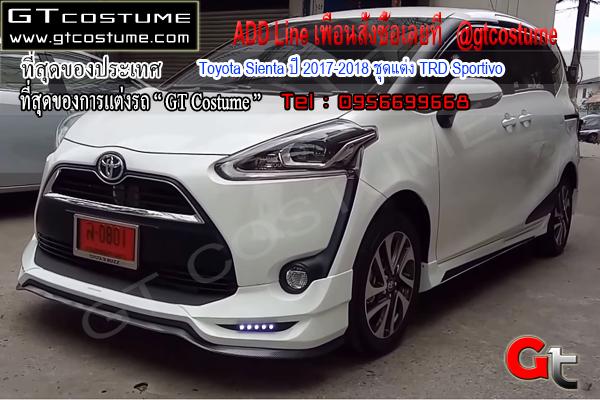 แต่งรถ Toyota Sienta ปี 2017-2018 ชุดแต่ง TRD Sportivo