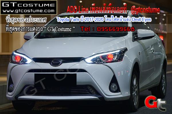 แต่งรถ Toyota Yaris ปี 2017-2020 โคมไฟหน้าแต่ง Devil Eyes