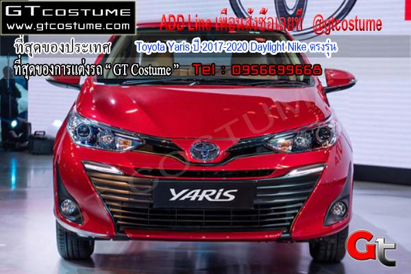 แต่งรถ Toyota Yaris ปี 2017-2020 Daylight Nike ตรงรุ่น