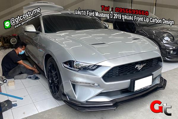 แต่งรถ Ford Mustang ปี 2019 ชุดแต่ง Front Lip Carbon Design