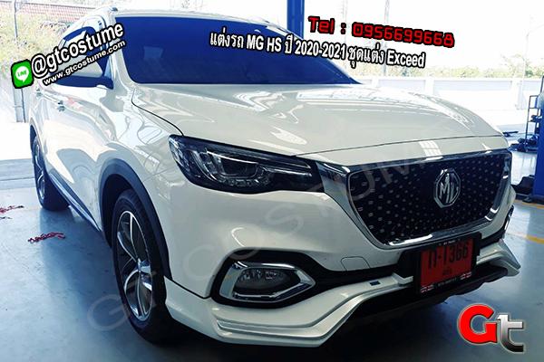แต่งรถ MG HS ปี 2020-2021 ชุดแต่ง Exceed