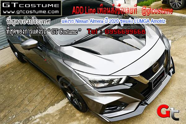 แต่งรถ Nissan Almera ปี 2020 ชุดแต่ง LUMGA Amotriz