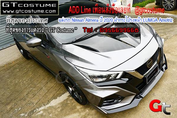 แต่งรถ Nissan Almera ปี 2020 ฝากระโปรงหน้า LUMGA Amotriz