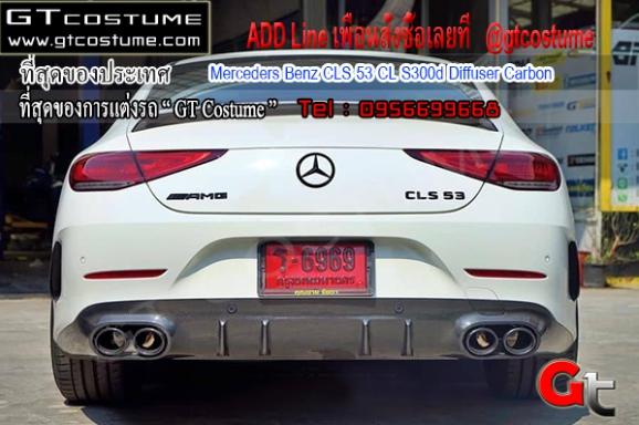 แต่งรถ Merceders Benz CLS 53 CL S300d Diffuser Carbon