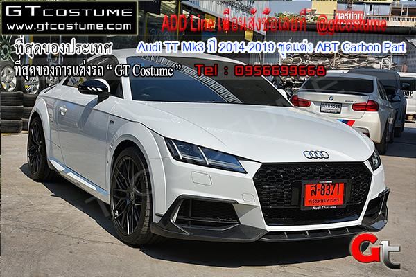 แต่งรถ แต่งรถ Audi TT Mk3 ปี 2014-2019 ชุดแต่ง ABT Carbon Part