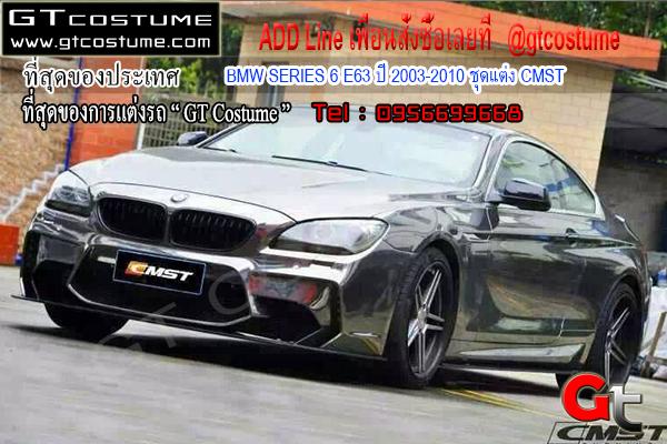 แต่งรถ BMW SERIES 6 E63 ปี 2003-2010 ชุดแต่ง CMST