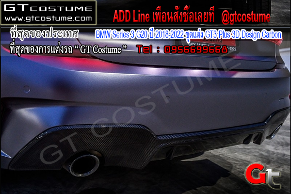 แต่งรถ BMW Series 3 G20 ปี 2018-2022 ชุดแต่ง GT3 Plus 3D Design Carbon