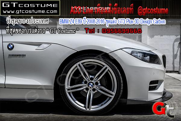 แต่งรถ BMW Z4 E89 ปี 2008-2016 ชุดแต่ง GT3 Plus 3D Design Carbon