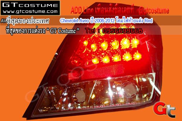 แต่งรถ Chevrolet Aveo ปี 2006-2012 โคมไฟท้ายแต่ง Red