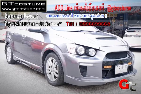แต่งรถ Chevrolet Sonic ปี 2012-2016 ชุดแต่ง N1