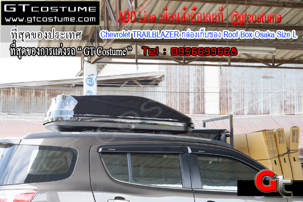 แต่งรถ Chevrolet TRAILBLAZER กล่องเก็บของ Roof Box Osaka Size L