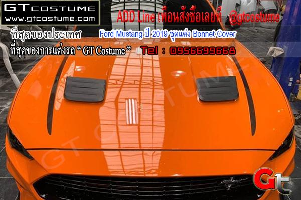 แต่งรถ Ford Mustang ปี 2019 ชุดแต่ง Bonnet Cover