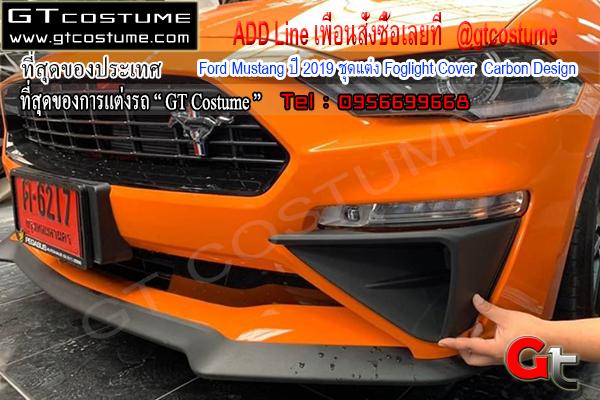 แต่งรถ Ford Mustang ปี 2019 ชุดแต่ง Foglight Cover Carbon Design