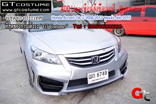 แต่งรถ Honda Accord G8 ปี 2008-2012 ชุดแต่ง Job 2015
