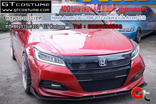 แต่งรถ Honda Accord G8 ปี 2008 -2012 ชุดแต่ง G10