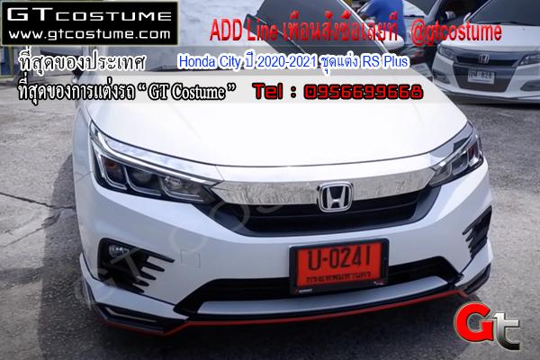 แต่งรถ Honda City ปี 2020-2021 ชุดแต่ง RS Plus