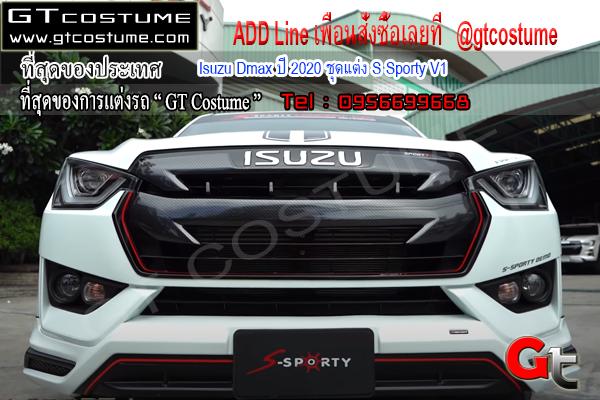 แต่งรถ Isuzu Dmax ปี 2020 ชุดแต่ง S Sporty V1