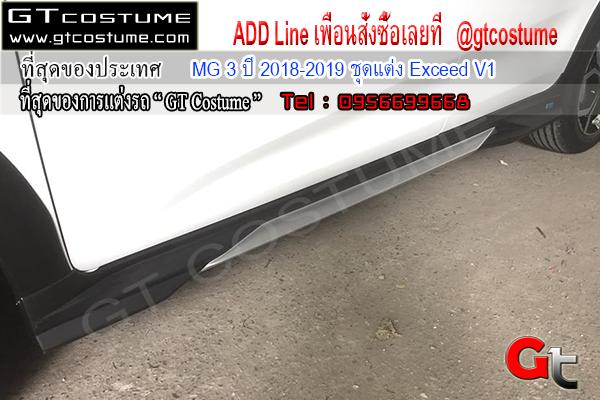 แต่งรถ MG 3 ปี 2018-2019 ชุดแต่ง Exceed V1