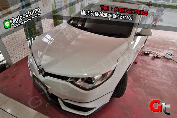 แต่งรถ MG 5 ปี 2018-2020 ชุดแต่ง Exceed