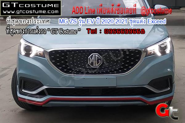 แต่งรถ MG ZS รุ่น EV ปี 2020-2021 ชุดแต่ง Exceed