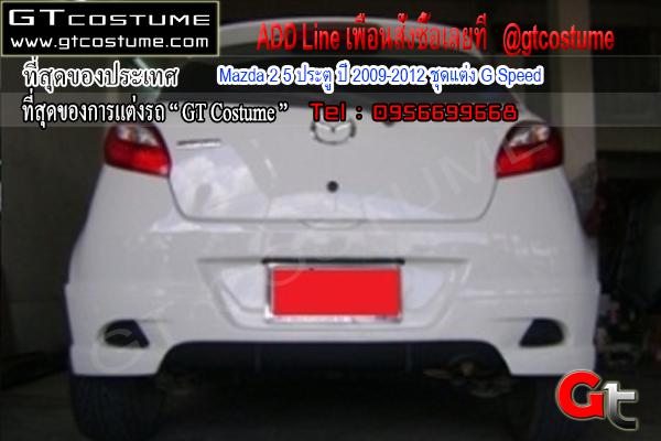 แต่งรถ Mazda 2 5 ประตู ปี 2009-2012 ชุดแต่ง G Speed