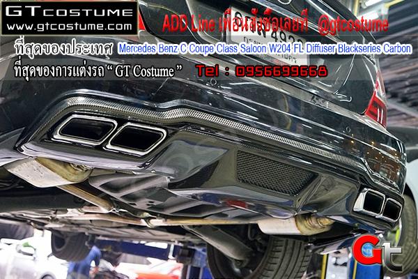 แต่งรถ Mercedes Benz C Coupe Class Saloon W204 FL Diffuser Blackseries Carbon