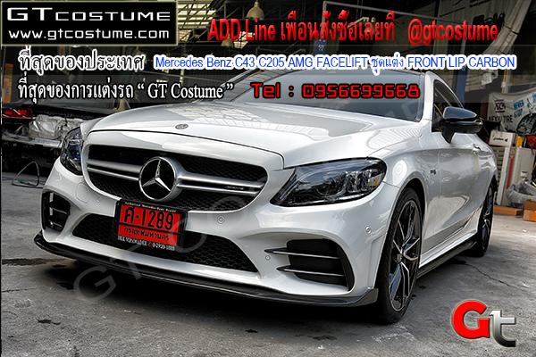 แต่งรถ Mercedes Benz C43 C205 AMG FACELIFT ชุดแต่ง FRONT LIP CARBON