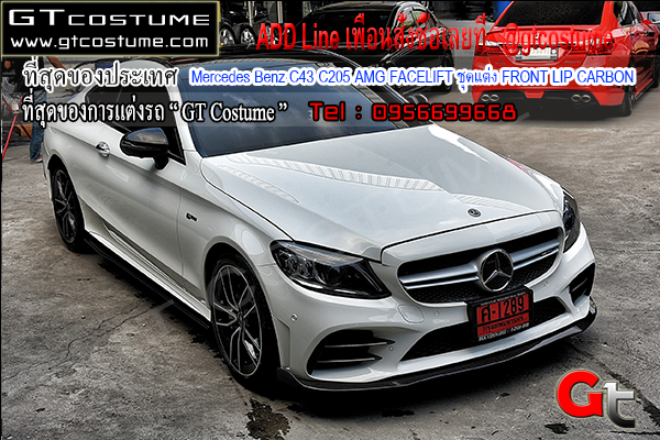 แต่งรถ Mercedes Benz C43 C205 AMG FACELIFT ชุดแต่ง FRONT LIP CARBON