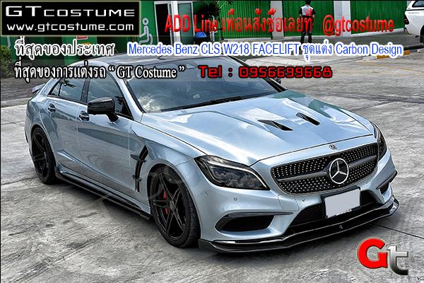 แต่งรถ Mercedes Benz CLS W218 FACELIFT ชุดแต่ง Carbon