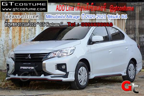 แต่งรถ Mitsubishi Attrage ปี 2020-2021 ชุดแต่ง R4