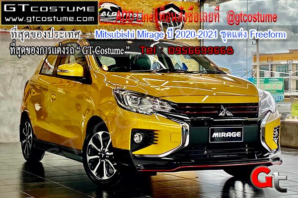 แต่งรถ Mitsubishi Mirage ปี 2020-2021 ชุดแต่ง Freeform