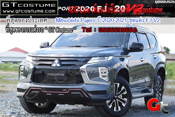แต่งรถ Mitsubishi Pajero ปี 2020-2021 ชุดแต่ง FJ V2