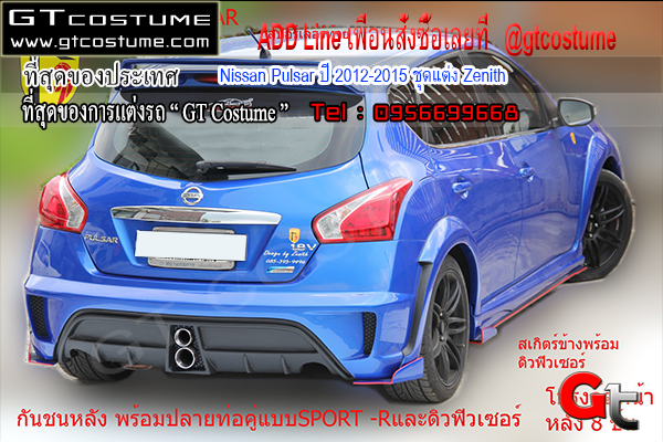 แต่งรถ Nissan Pulsar ปี 2012-2015 ชุดแต่ง Zenith
