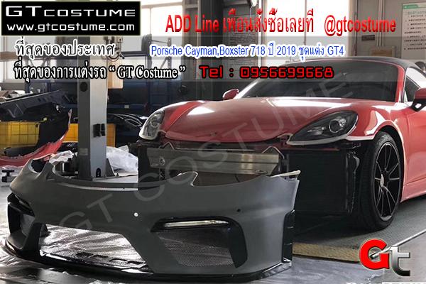 แต่งรถ Porsche Cayman,Boxster 718 ปี 2019 ชุดแต่ง GT4