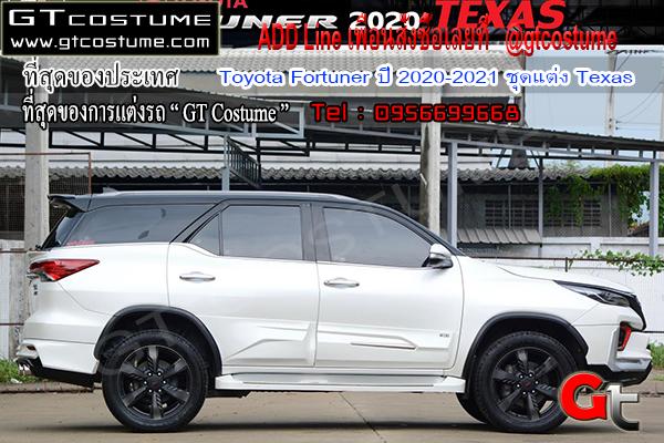 แต่งรถ Toyota Fortuner ปี 2020-2021 ชุดแต่ง Texas