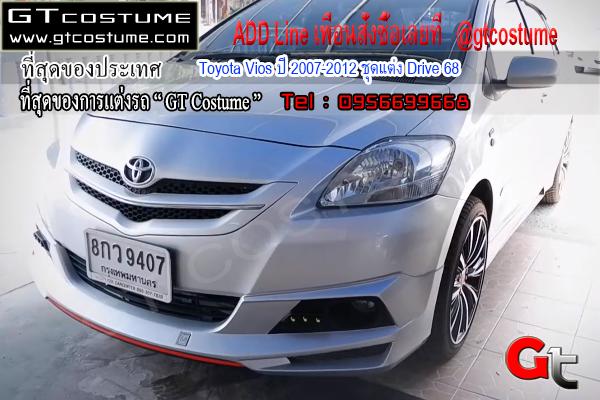 แต่งรถ Toyota Vios ปี 2007-2012 ชุดแต่ง Drive 68