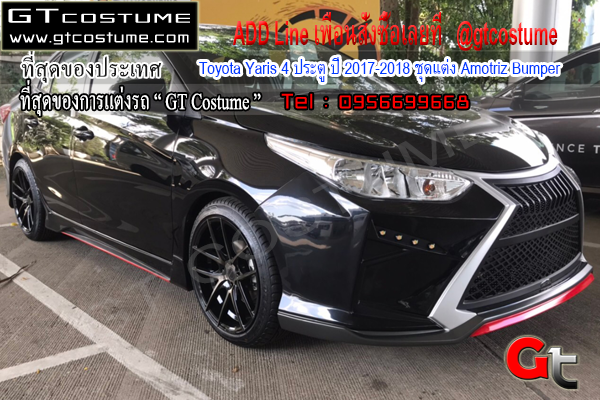 แต่งรถ Toyota Yaris 4 ประตู ปี 2017-2018 ชุดแต่ง Amotriz Bumper