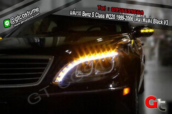 แต่งรถ Benz S Class W220 1999-2006 โคมไฟแต่ง Black V3