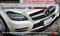 แต่งรถ Mercedes Benz Cls W218 Pre Facelift ชุดแต่ง Front Lip
