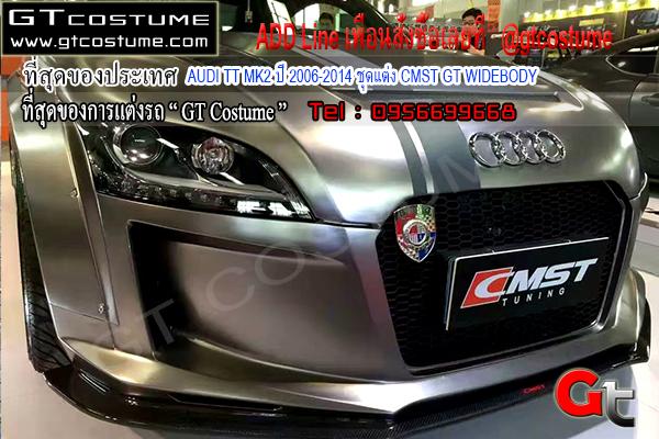 แต่งรถ AUDI TT MK2 ปี 2006-2014 ชุดแต่ง CMST GT WIDEBODY