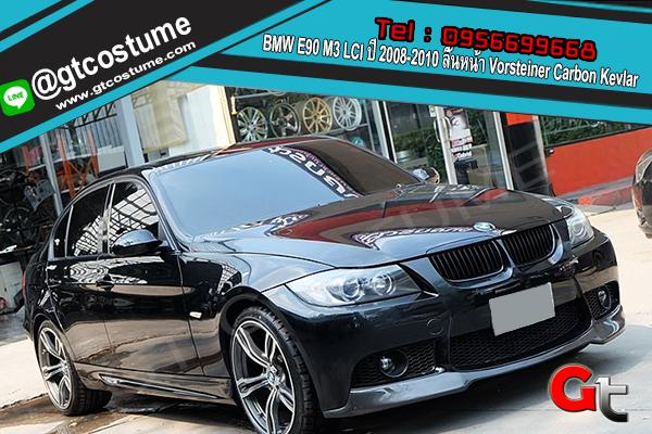 แต่งรถ BMW E90 M3 LCI ปี 2008-2010 ลิ้นหน้า Vorsteiner Carbon Kevlar