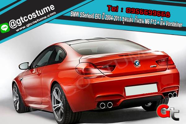 แต่งรถ BMW Series 6 E63 ปี 2004-2011 ชุดแต่ง กันชน M6 F12 และ ลิ้น Vorsteiner