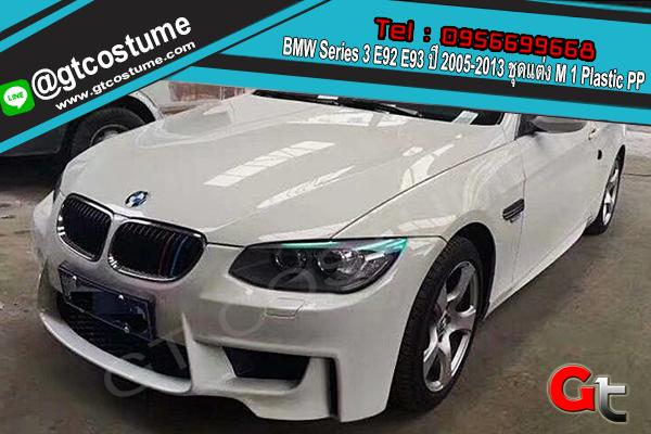 แต่งรถ BMW Series 3 E92 E93 ปี 2005-2013 ชุดแต่ง M 1 Plastic PP