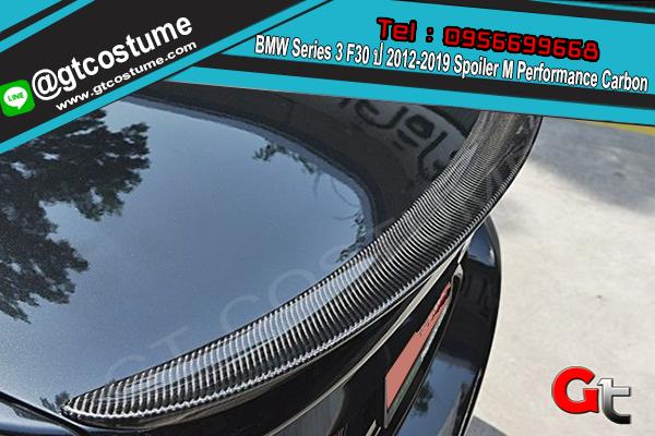 แต่งรถ BMW Series 3 F30 ป 2012-2019 Spoiler M Performance Carbon