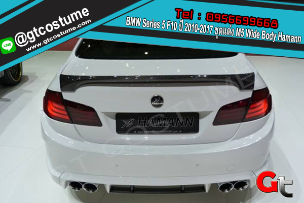 BMW Series 5 F10 ปี 2010-2017 ชุดแต่ง M5 Wide Body Hamann