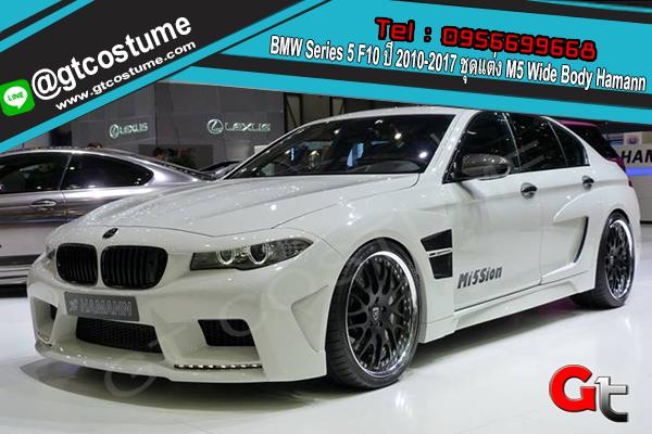 แต่งรถ BMW Series 5 F10 ปี 2010-2017 ชุดแต่ง M5 Wide Body Hamann