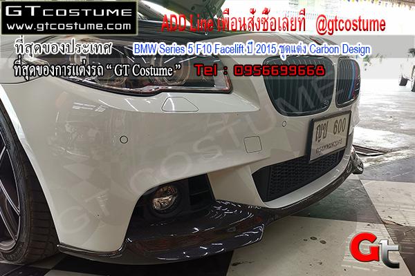 แต่งรถ BMW Series 5 F10 Facelift ปี 2015 ชุดแต่ง Carbon Design