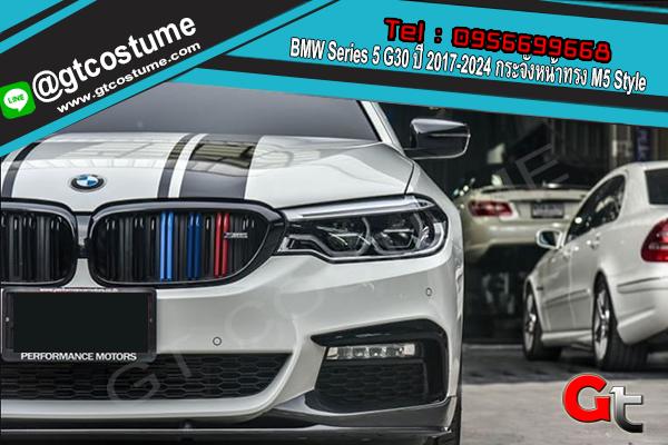 แต่งรถ BMW Series 5 G30 ปี 2017-2024 กระจังหน้าทรง M5 Style