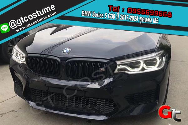 แต่งรถ BMW Series 5 G30 ปี 2017-2024 ชุดแต่ง M5