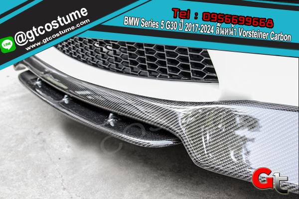 แต่งรถ BMW Series 5 G30 ปี 2017-2024 ลิ้นหน้า Vorsteiner Carbon